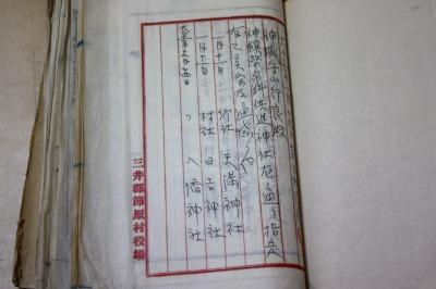 三井郡節原村役場 罫紙